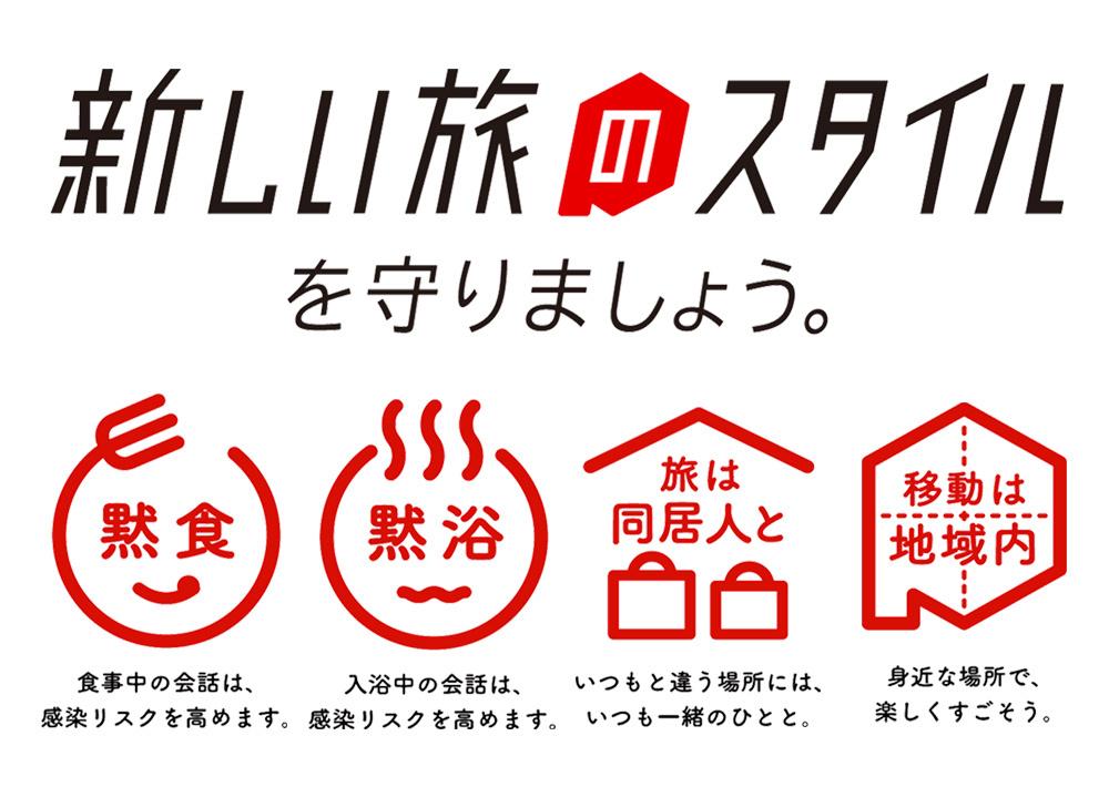 新しい旅のスタイル割引】事業停止について - 北海道の旅行はコープトラベル - 海外旅行・国内旅行